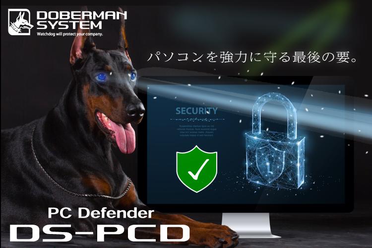 PC Defender DS-PCD