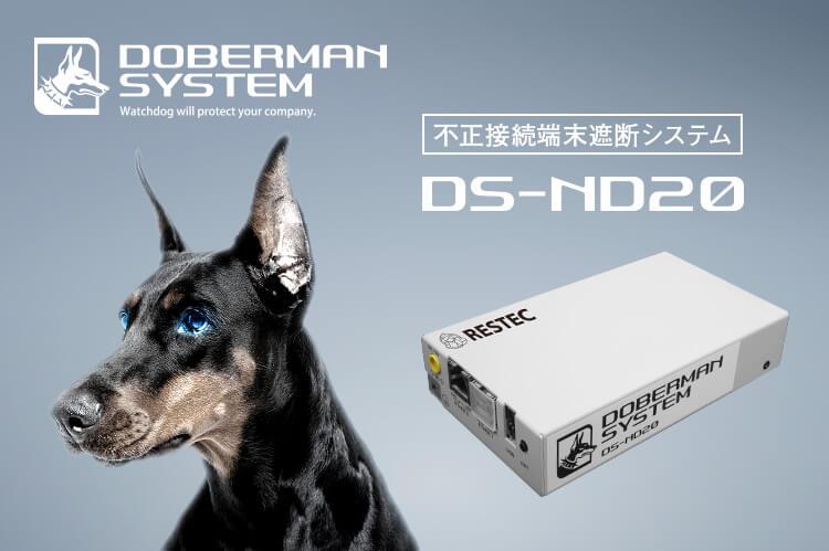 不正接続端末遮断システムDS-ND20