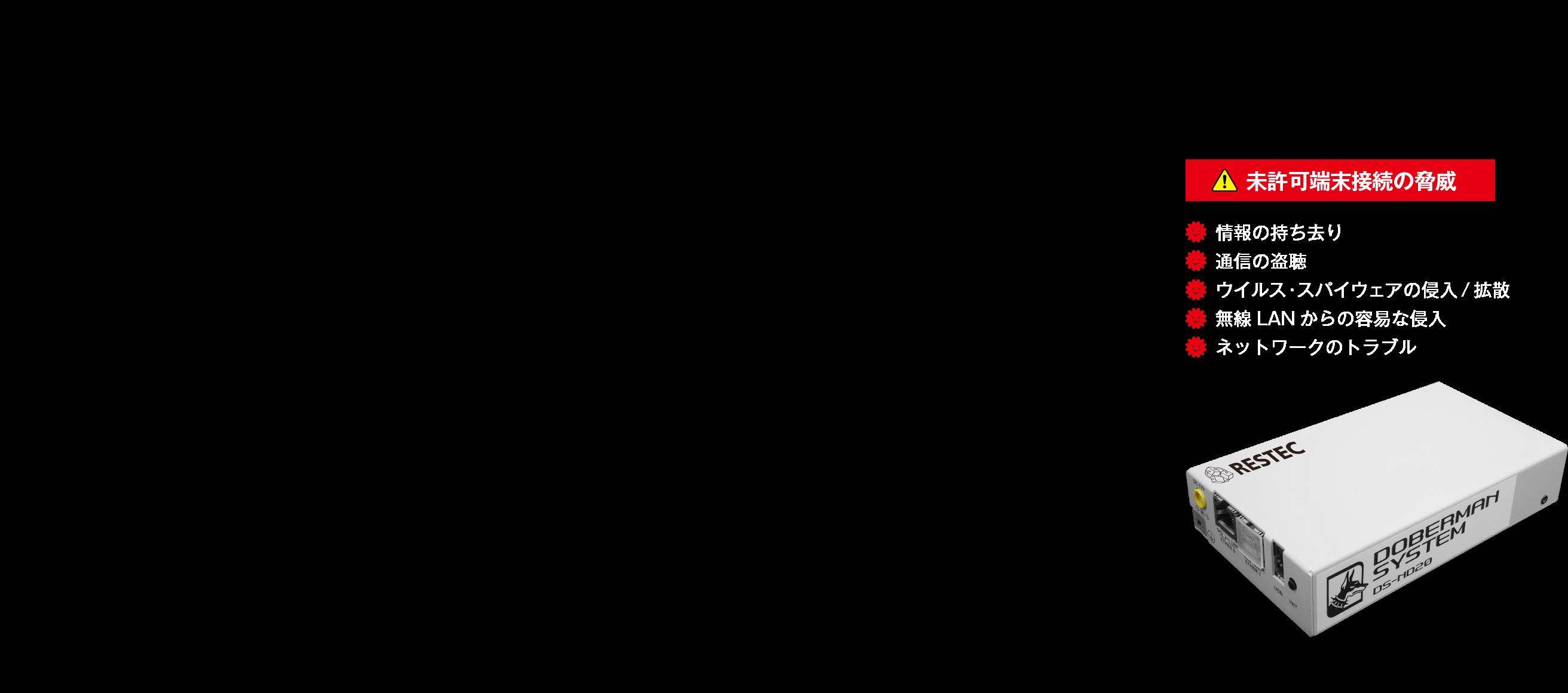 [不正接続端末遮断システム] DS-ND20