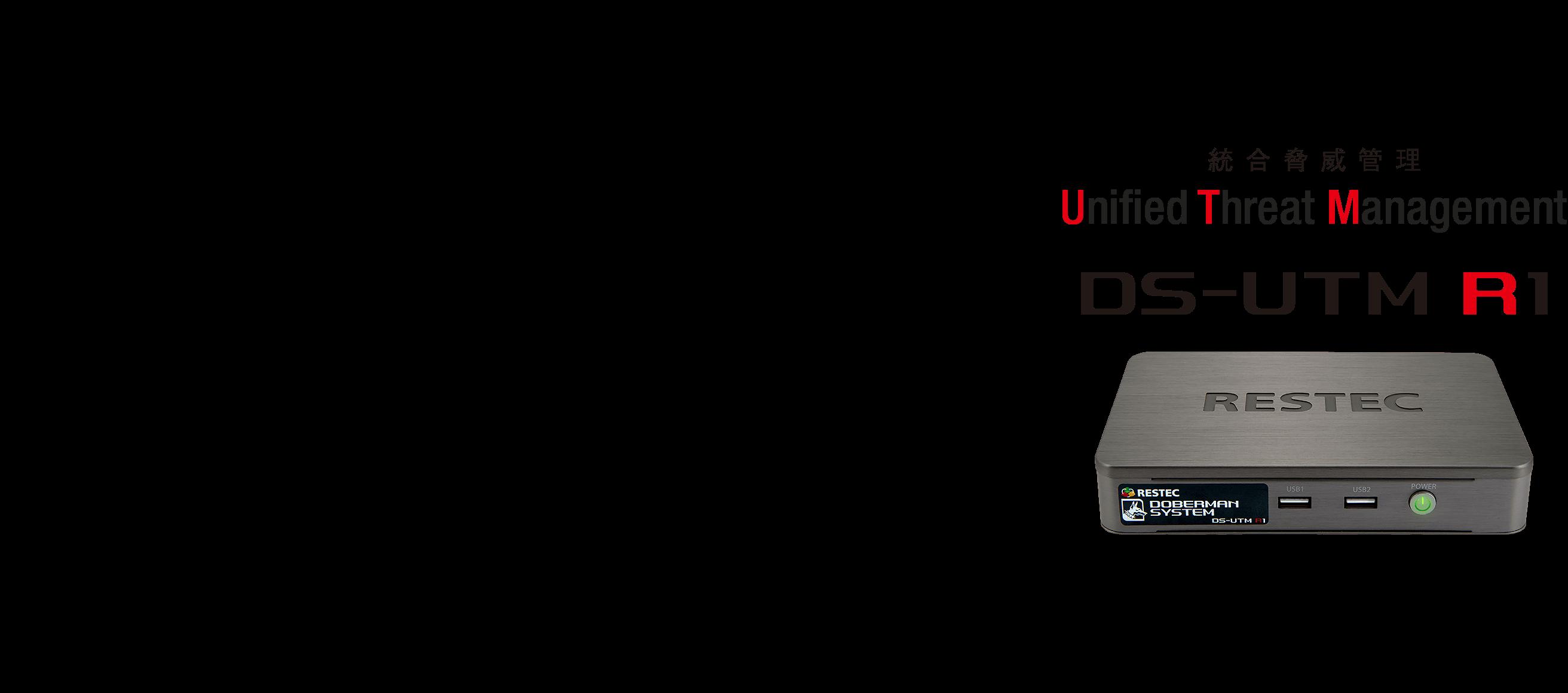 総合脅威管理 [Unified Threat Management] DS-UTM R1