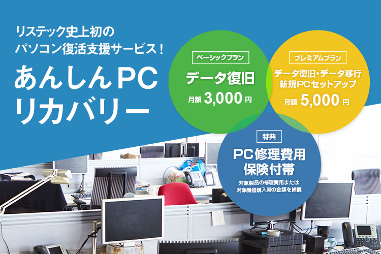 PC-recovery-MV_sp.jpg