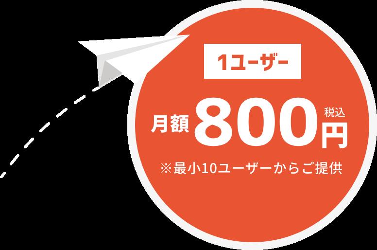 1ユーザー 月額800円※最小10ユーザーからご提供