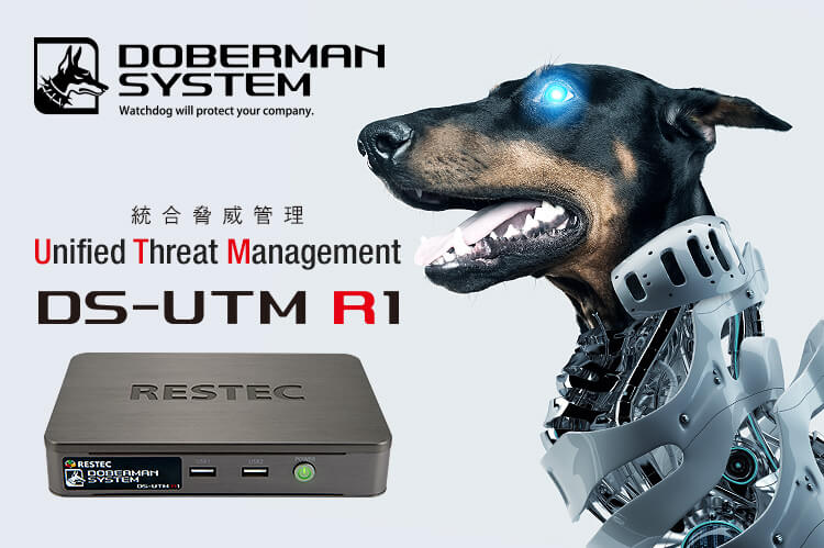 統合脅威管理 DS-UTM R1