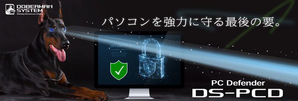 DS-PCD_Slidebanner03-1024x347.jpg